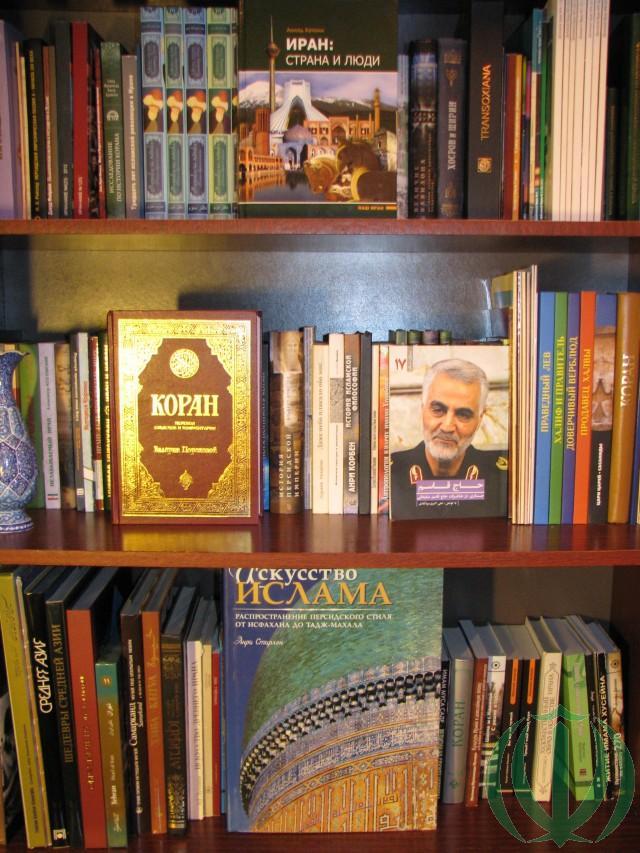 Наша Иранская библиотека