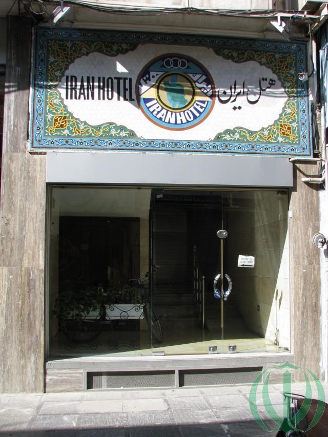 """Отель """"Иран"""""""